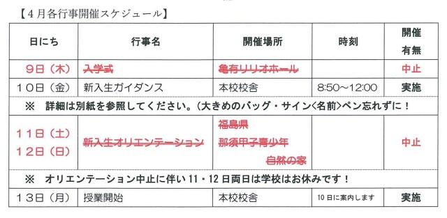 4月スケジュール(告知用)