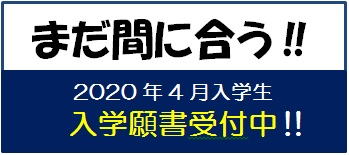 2020願書