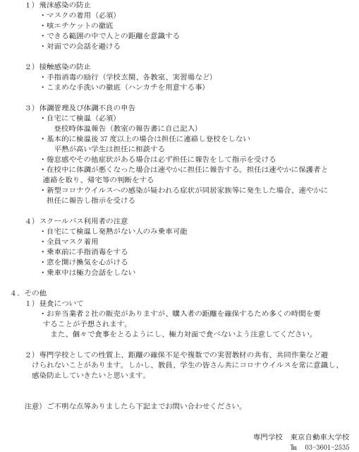 6月開始 保護者あて文章 ブログ用-2