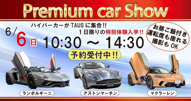 PremiumcarShow1
